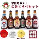 【お年賀 ギフト】クラフトビール 飲み比べセット 常陸野ネストビール 6本セット 茨城県 木内酒造 ビール 国産クラフトビール・地ビール 送料無料 楽ギフ_のし
