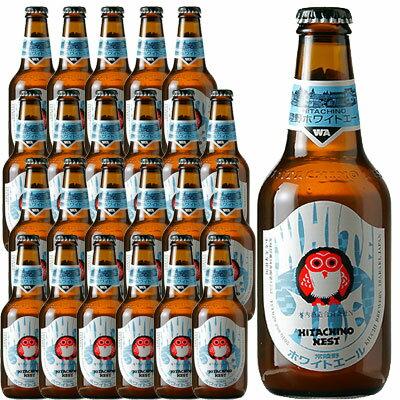 【お歳暮 ギフト】常陸野ネストビール ホワイトエール 330ml×24本 茨城県 木内酒造 ビール 国産クラフトビール・地ビール ケース販売 楽ギフ_のし