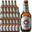 【お年賀 ギフト】常陸野ネストビール ホワイトエール 330ml×24本 茨城県 木内酒造 ビール 国産クラフトビール・地ビール ケース販売 楽ギフ_のし