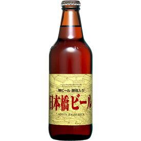 お歳暮 ギフト 日本橋ビール 330ml 24本 東京都 ホッピービバレッジ クラフトビール ケース販売 ラッキーシール対応