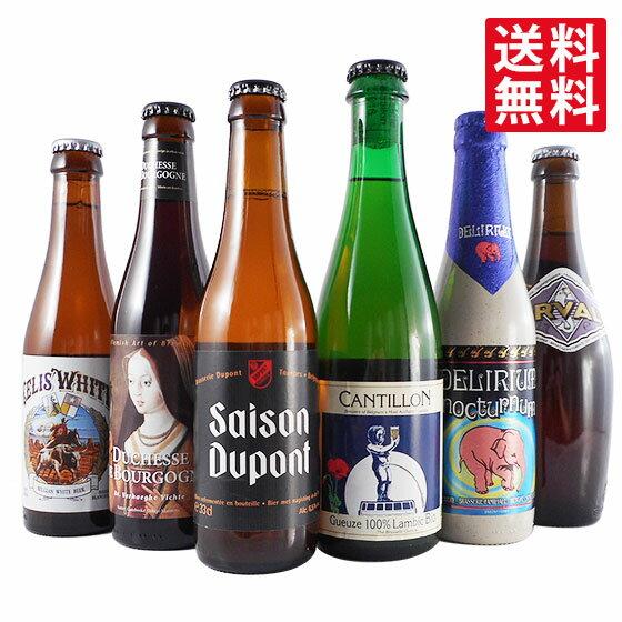 遅れてごめんね 父の日 ギフト 本格ベルギービール6本セット セリスホワイト・ドゥシャスデブルゴーニュ・セゾンデュボン・カンティヨングース・デリリュウムノクトルム・オルヴァル 送料無料 飲み比べセット
