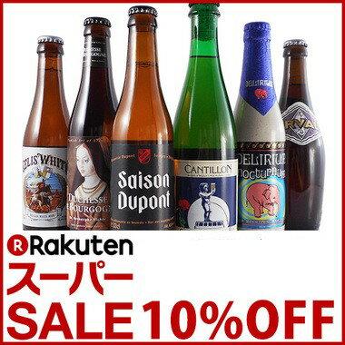 【楽天スーパーSALE 10%OFF】本格ベルギービール6本セット セリスホワイト・ドゥシャスデブルゴーニュ・セゾンデュボン・カンティヨングース・デリリュウムノクトルム・オルヴァル 送料無料 飲み比べセット