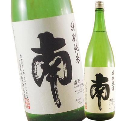 南(みなみ) 特別純米 1800ml 高知県 南酒造場 日本酒 コンビニ受取対応商品