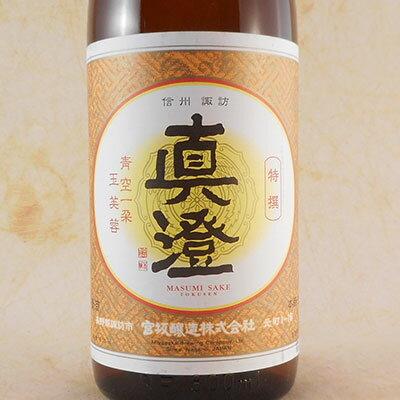 母の日 ギフト 眞澄 特選本醸造 1.8L 長野県 宮坂醸造 日本酒 コンビニ受取対応商品