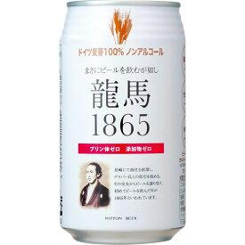 お酒 敬老の日 ギフト プレゼント Ryoma 1865 龍馬1865 350ml 24本 日本ビール ノンアルコールビール ケース販売