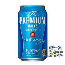 お酒 敬老の日 ギフト プレゼント ザ・プレミアム・モルツ 香る エール 350ml 24本 缶 サントリー ビール ケース販売
