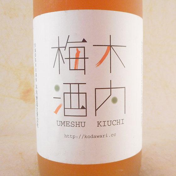 【お年賀 ギフト】木内梅酒 1800ML 茨城県 木内酒造 リキュール コンビニ受取対応商品