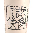 お酒 お歳暮 ギフト 八海山 はっかいさん しぼりたて原酒 越後で候 えちごでそうろう 青越後 1800ml 新潟県 八海山 日…
