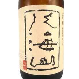 お酒 お年賀 ギフト プレゼント 八海山 はっかいさん 大吟醸 300ml 新潟県 八海山 日本酒 あす楽 コンビニ受取対応商品 はこぽす対応商品