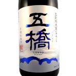 【季節限定】五橋純米あらばしり1.8L[山口県/酒井酒造/日本酒]