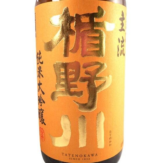 ギフト 楯野川(たてのかわ) 純米大吟醸 主流 1800ml限定流通品 山形県 楯の川酒造 日本酒 コンビニ受取対応商品 はこぽす対応商品