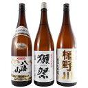 【お中元 夏のギフト】日本酒 飲み比べセット 一升瓶 3本 八海山、獺祭、楯野川 1.8L