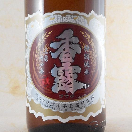 【お年賀 ギフト】香露(こうろ) 特別純米酒 1800ml 熊本県 熊本県酒造研究所 日本酒 コンビニ受取対応商品