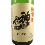 神亀(しんかめ)純米辛口1800ml[埼玉県/神亀酒造/日本酒]【RCP】