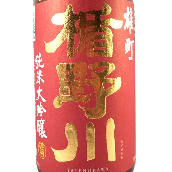 ギフト 季節限定 楯野川(たてのかわ)純米大吟醸 雄町 1.8L 山形県 楯の川酒造 日本酒 あす楽 コンビニ受取対応商品 はこぽす対応商品