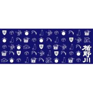 お中元 ギフト プレゼント 楯野川(たてのかわ) 手ぬぐい l紺 山形県 楯の川酒造 オリジナルグッズ コンビニ受取対応商品