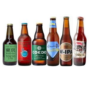 【ポイント10倍】お酒 父の日 ギフト 国産クラフトビール6種 IPA 飲み比べセット 6本 国産 日本産 クラフトビール 送料無料 楽ギフ_のし プレゼント