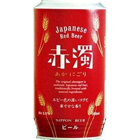 お酒 お歳暮 ギフト 赤濁 350ml 24本 ビール 日本ビール ケース販売 プレゼント