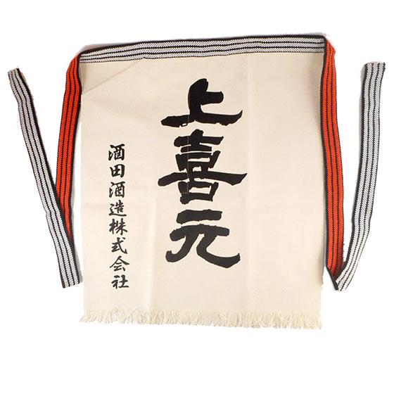 父の日 ギフト 上喜元(じょうきげん)前掛け 山形県 酒田酒造 日本酒 コンビニ受取対応商品 はこぽす対応商品 ラッキーシール対応