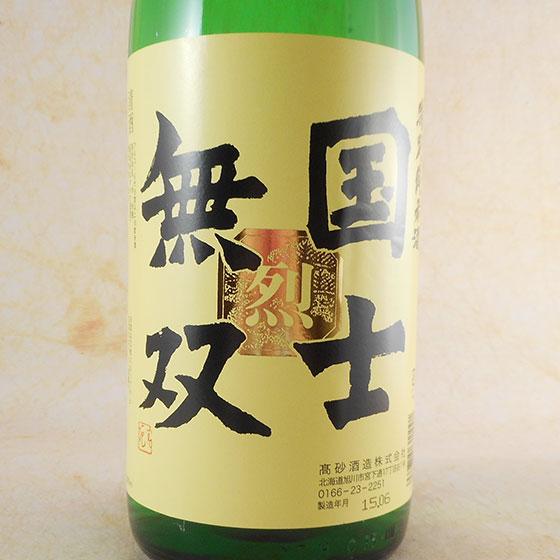 【お年賀 ギフト】国士無双 特別純米酒 烈 1.8L 北海道 高砂酒造 日本酒 コンビニ受取対応商品