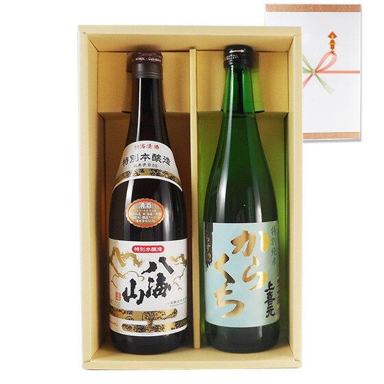 【ラッキーシール対応】バレンタイン ギフト 日本酒 飲み比べセット 送料無料 日本酒が好きなお父さんへ送りたい 上喜元&八海山 純米・特別本醸造の日本酒 4合瓶(720ml) 楽ギフ_のし あす楽 コンビニ受取対応商品