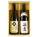 【お中元 夏のギフト】宮城といえばこの蔵元 一ノ蔵&浦霞 辛口 720ml(四合瓶) 日本酒2本セット【送料無料】 …