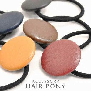 ヘアゴム ヘアアクセサリー レディースアクセサリー アクセサリー ファッション まとめ髪 ワンポイント PUレザー ボタン 使いやすいカラー 大きめくるみ おしゃれ 大人かわいい 髪束ねる 腕