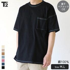 【新作】【送料無料】ステッチデザインオーバーTシャツ 綿100% 親子 ペアルック おそろい 無地 Tシャツ 半袖 ビッグシルエット オーバー 子供服 ファミリー レディース メンズ パパ ママ トップス プチプラ T2 ティーツー