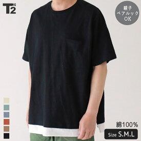 【新作】【送料無料】ポケット付き重ね着風Tシャツ 綿100% 親子 ペアルック おそろい 無地 Tシャツ 半袖 重ね着 ビッグシルエット ファミリー レディース メンズ パパ ママ トップス プチプラ スラブ生地 T2 ティーツー