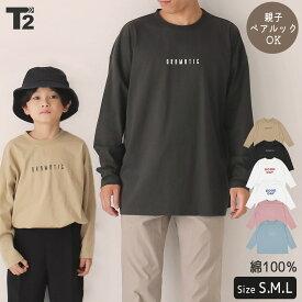 【新作】【送料無料】ロゴプリント長袖Tシャツ 綿100% 親子 ペアルック おそろい ロゴ Tシャツ 長袖 ロンT ビッグシルエット ゆったり ファミリー レディース メンズ パパ ママ ユニセックス T2 ティーツー