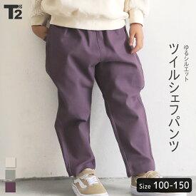 【新作】【送料無料】ツイルシェフパンツ ゆったり 子供服 キッズ 女の子 男の子 ユニセックス プチプラ ボトム パンツ ツイル生地 T2 ティーツー