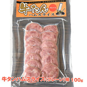 牛タンハムスライス プレーン100g【冷蔵品. 冷凍品と同梱時は冷凍発送】