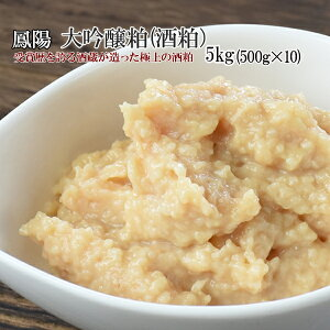 鳳陽 大吟醸粕(酒粕) 5kg(500g×10個)【送料無料】