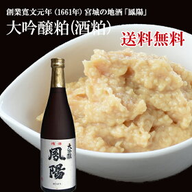 鳳陽大吟醸粕(酒粕)宮城県地酒送料無料