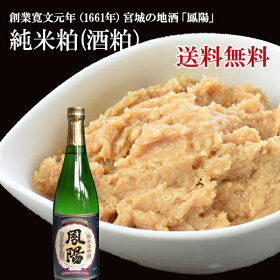 鳳陽純米粕(酒粕)宮城県地酒送料無料