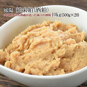 鳳陽 純米粕 (酒粕)10kg(500g×20個) 【送料無料】