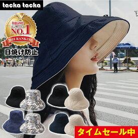 日焼け 紫外線 帽子 レディース リバーシブル 小顔効果 ボタニカル 帽子 チューリップハット つば広 通気性