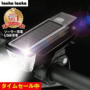 自転車ライト LED USB充電 明るい ソーラー 充電式 最強 防水 ヘッドライト 強光懐中電灯 太陽光充電 防災 クラクショ…