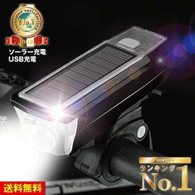 【楽天1位獲得】自転車ライト LED USB充電 明るい ソーラー 充電式 最強 防水 ヘッドライト 強光懐中電灯 太陽光充電 防災 クラクション 夜間走行ライト マウンテンバイク 送料無料