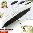 日傘 折りたたみ 晴雨兼用 完全遮光 折りたたみ 軽量 自動開閉 メンズ レディース 男性 UVカット 遮光 100% 折畳 撥水…