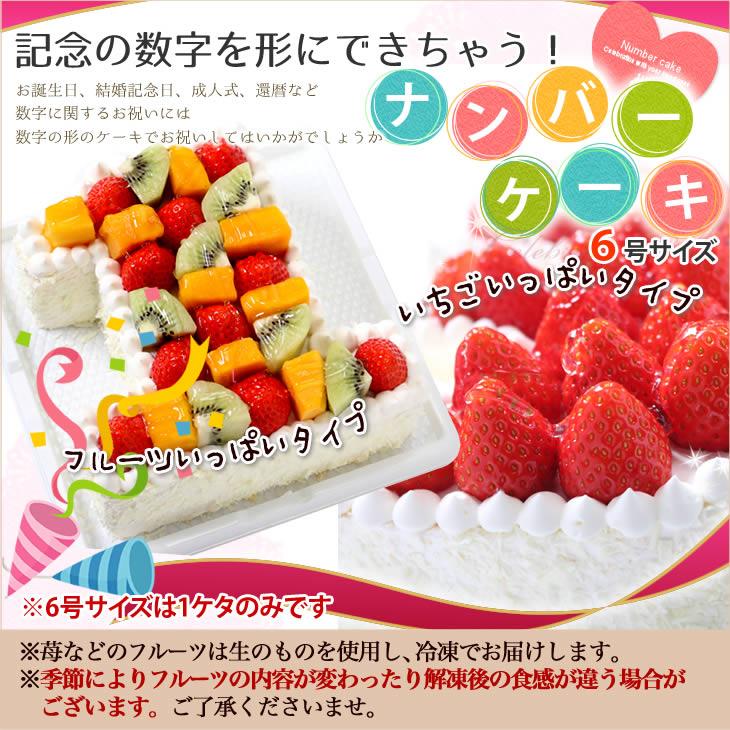 誕生日ケーキ アニバーサリーケーキ☆記念の数字を形に!(※1ケタのみ)『ナンバーケーキ』6号 フルーツといちごの2タイプ☆お誕生日 はもちろん、クリスマス も!数字の形 の ケーキ でお祝いしよう!