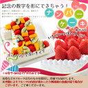 誕生日ケーキ アニバーサリーケーキ☆記念の数字を形に!(※1ケタのみ)『ナンバーケー...