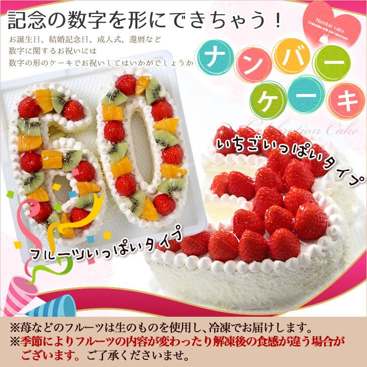 バースデーケーキ アニバーサリーケーキ☆記念の数字を形にできちゃう!『ナンバーケーキ』7号 フルーツいっぱい/いちごいっぱい数字 の形の ケーキ でお祝いしよう!