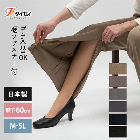 裾ファスナー付き&ウエスト調整機能付きパンツ