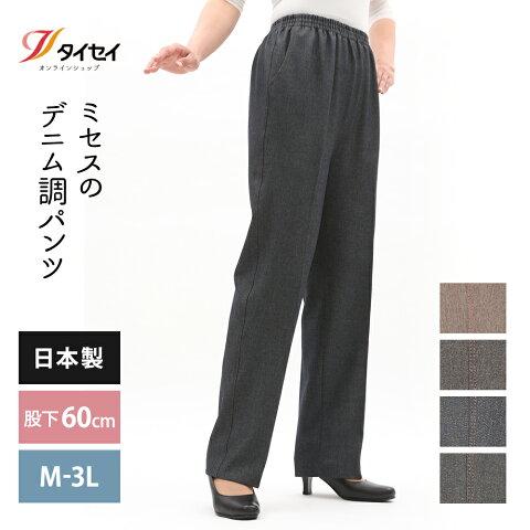 秋物美楽るおしゃれパンツレディース美脚(股下60cm)タイセイ5218