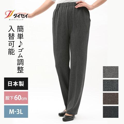 【まるであなたのオーダーメイドレーヨン混素材】(股下60cm)タイセイ5236