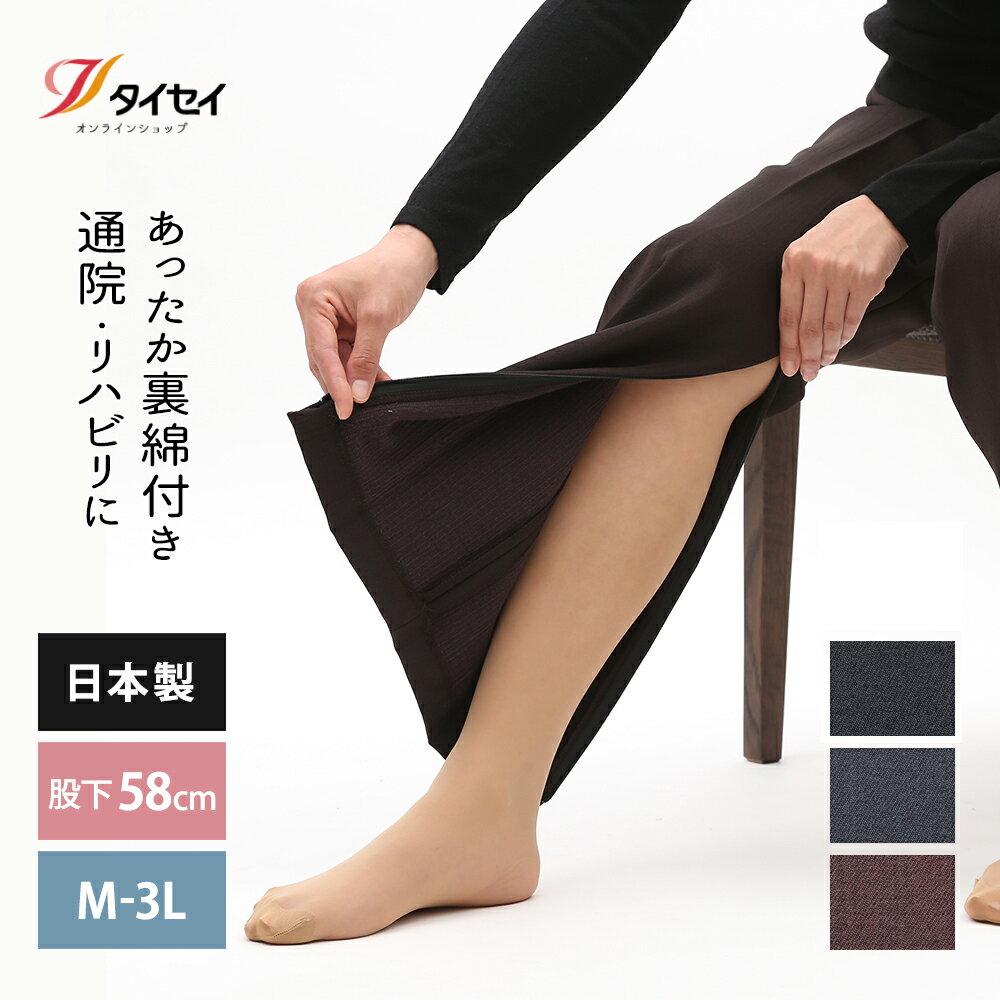 5240 シニアファッション 裾ファスナー付き足湯パンツ ブラック有 レディース 冬用 股下58cm M〜3L