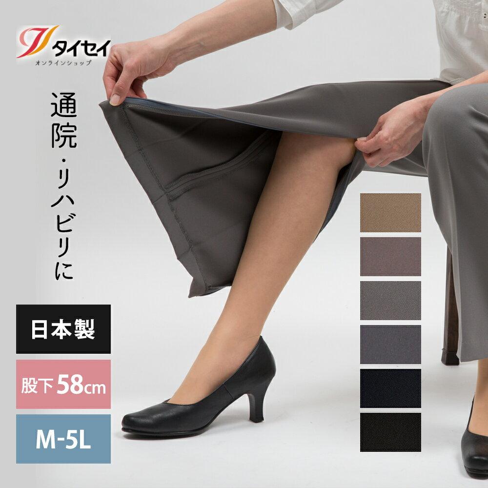 5253 裾ファスナー付きパンツ あったか防寒 ブラック有 レディース 股下58 S〜5L