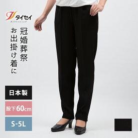 シニアファッション 夏用素材・快適機能ブラックパンツ きれいめ フォーマル ゴムウエスト 50代 60代 70代 80代 レディース 夏 股下60cm S M L LL 3L 4L 5L 品番804