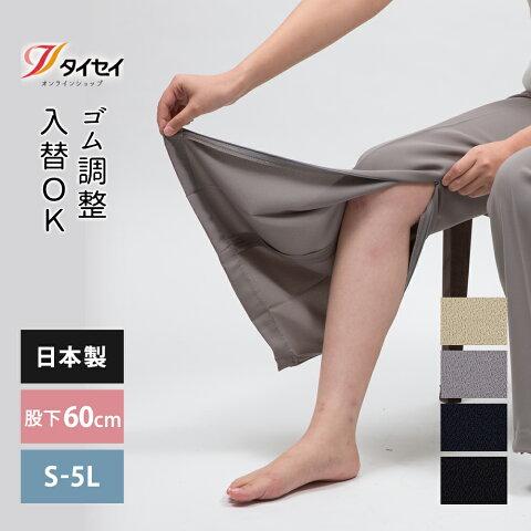 裾ファスナー付&ウエスト調整機能付パンツ